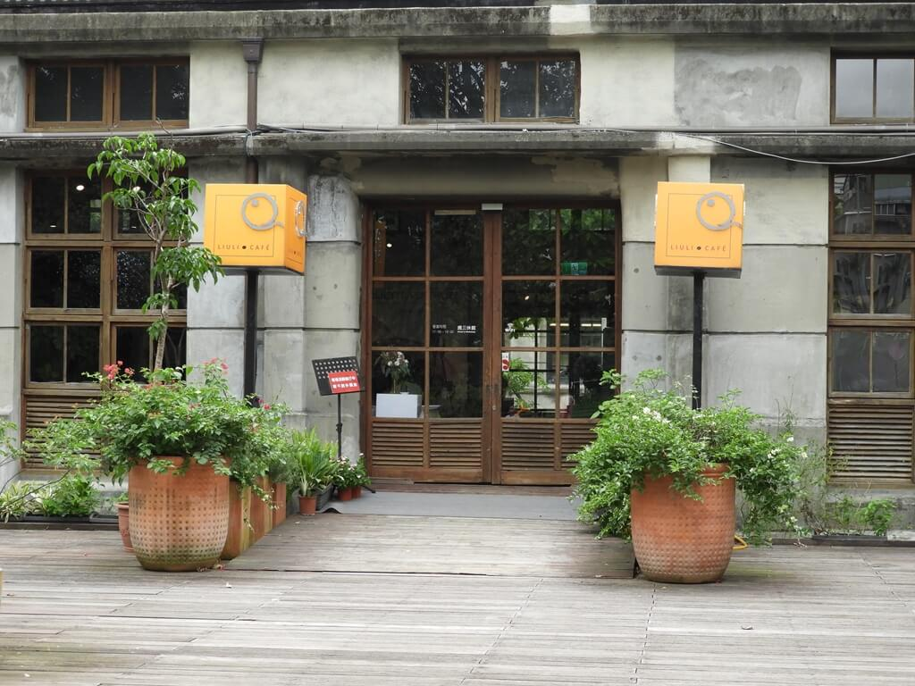 松山文創園區的圖片:LIULI CAFÉ