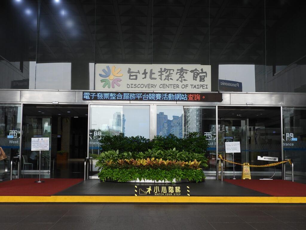 台北探索館的圖片:一樓的入口大門