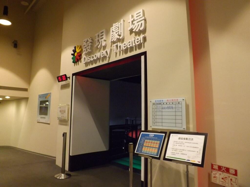 台北探索館的圖片:發現劇場