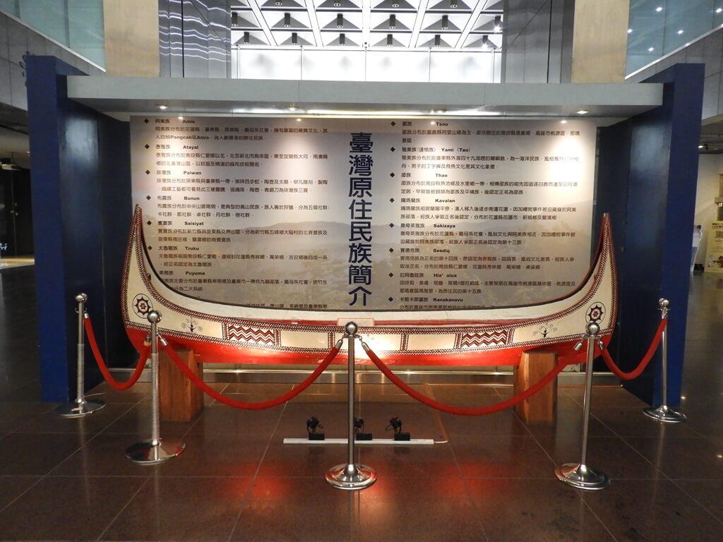 台北探索館的圖片:臺灣原住民簡介看板及雅美族(達悟族)的飛魚船