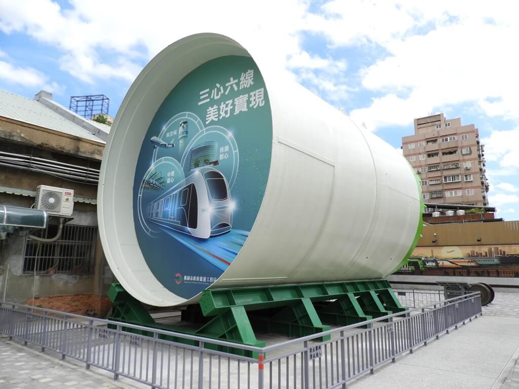 桃園軌道願景館的圖片:潛盾機(123655255)
