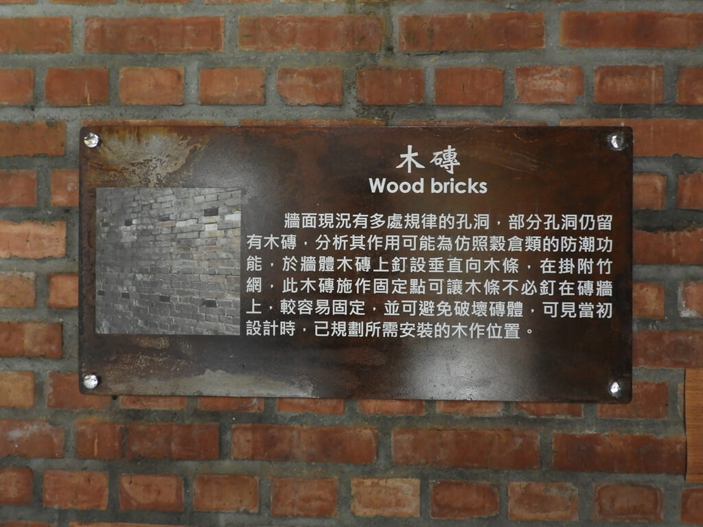 桃園軌道願景館的圖片:木磚 Wood bricks 介紹