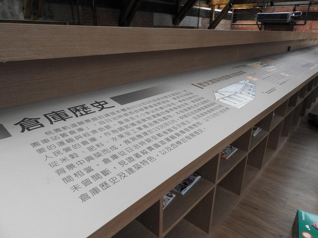 桃園軌道願景館的圖片:倉庫歷史介紹