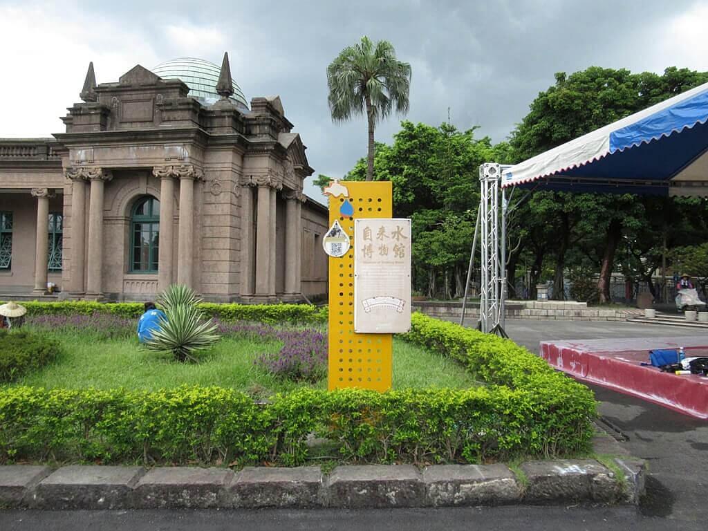 臺北自來水園區(自來水博物館)的圖片:自來水博物館立標