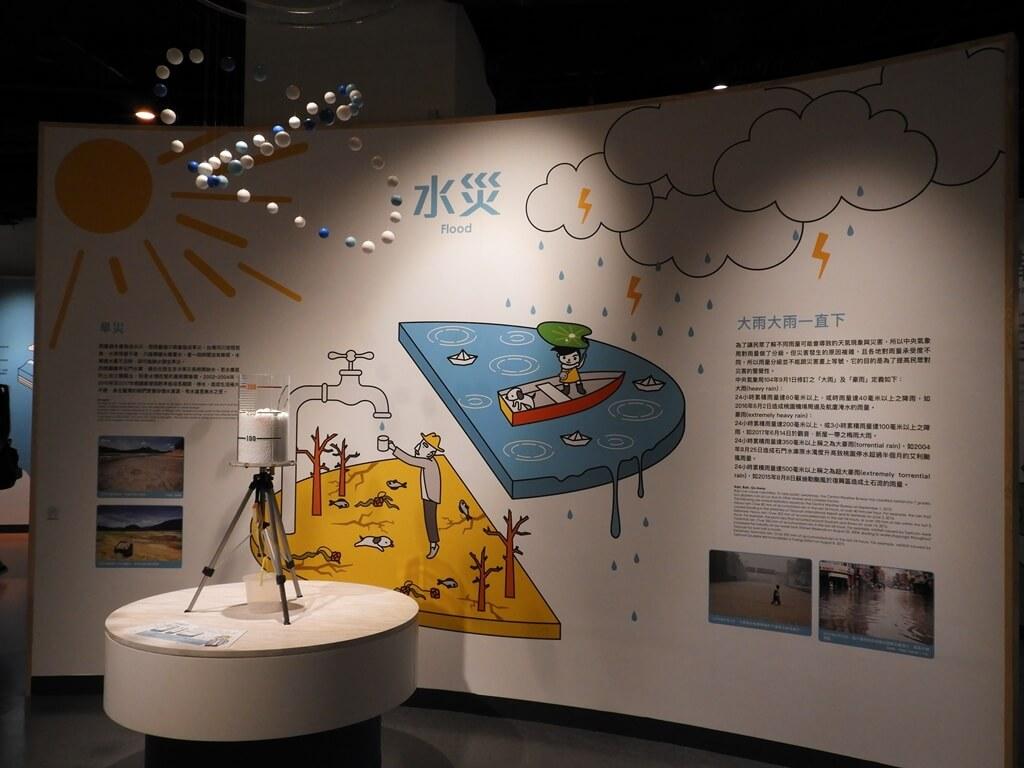 桃園市消防局訓練中心暨防災教育館的圖片:水災的介紹