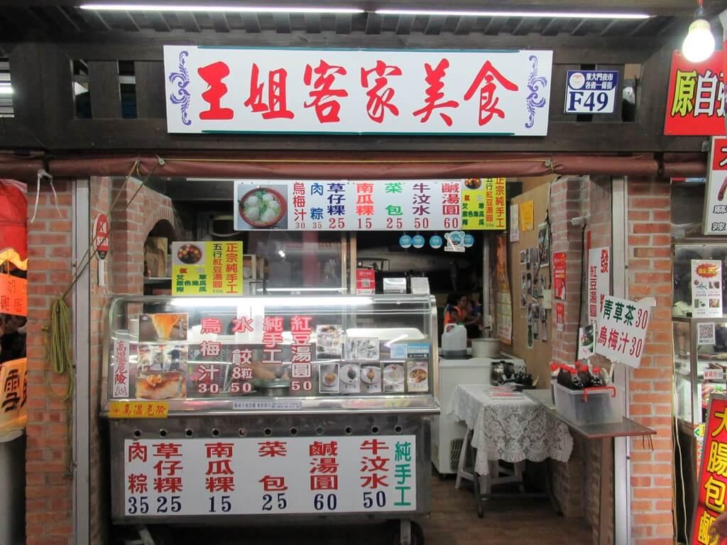 花蓮東大門夜市的圖片:王姐客家美食