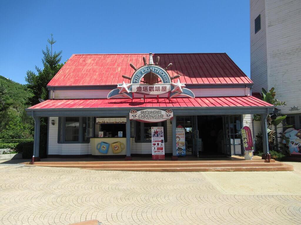 花蓮遠雄海洋公園的圖片:燈塔咖啡屋