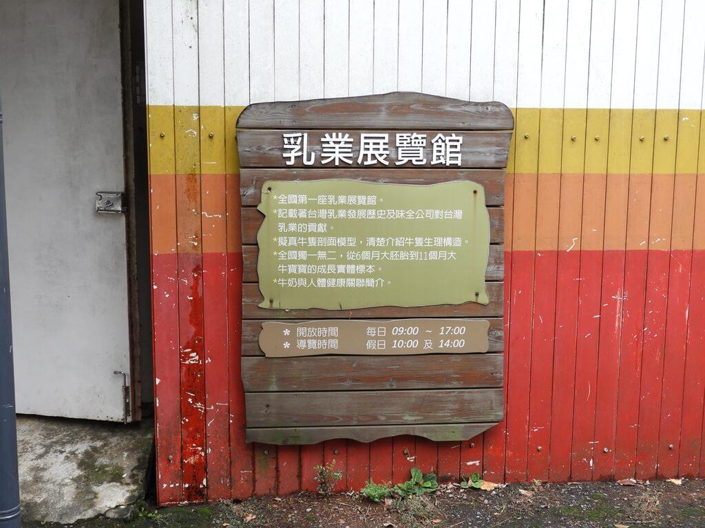 味全埔心牧場的圖片:乳業展覽館開放時間