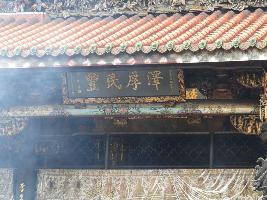 艋舺龍山寺的圖片:澤厚民豐匾額
