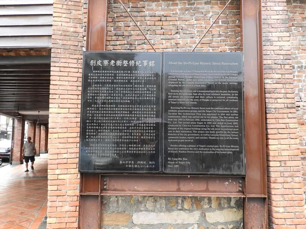 剝皮寮歷史街區的圖片:剝皮寮老街整修紀事銘