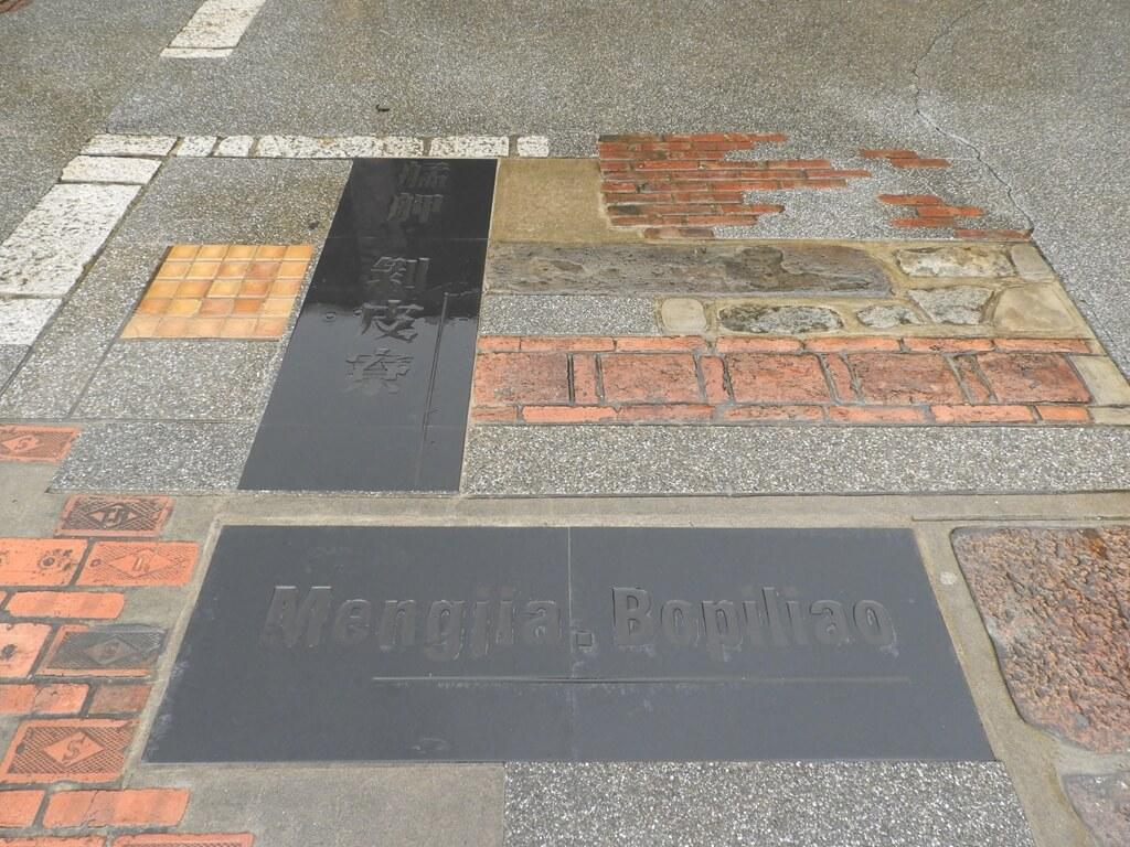 剝皮寮歷史街區的圖片:廣場上的艋舺剝皮寮字樣