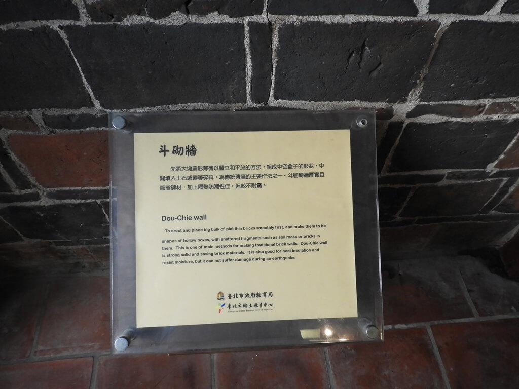 臺北市鄉土教育中心的圖片:斗砌牆