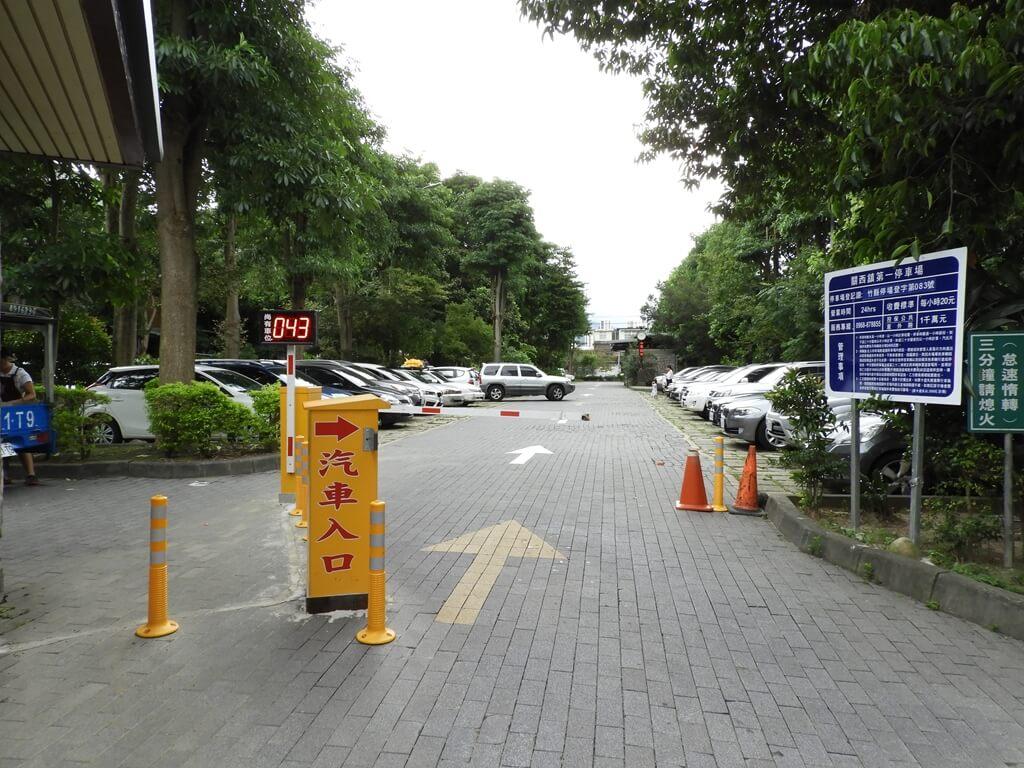 新竹縣關西老街的圖片:關西鎮第一停車場