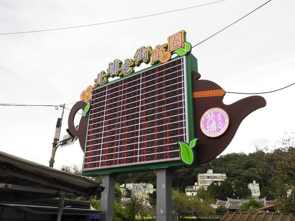 北埔老街的圖片:北埔老街商圈完全看不懂的電子看板