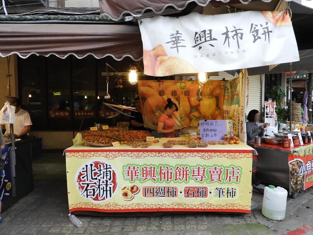 北埔老街的圖片:華興柿餅專賣店
