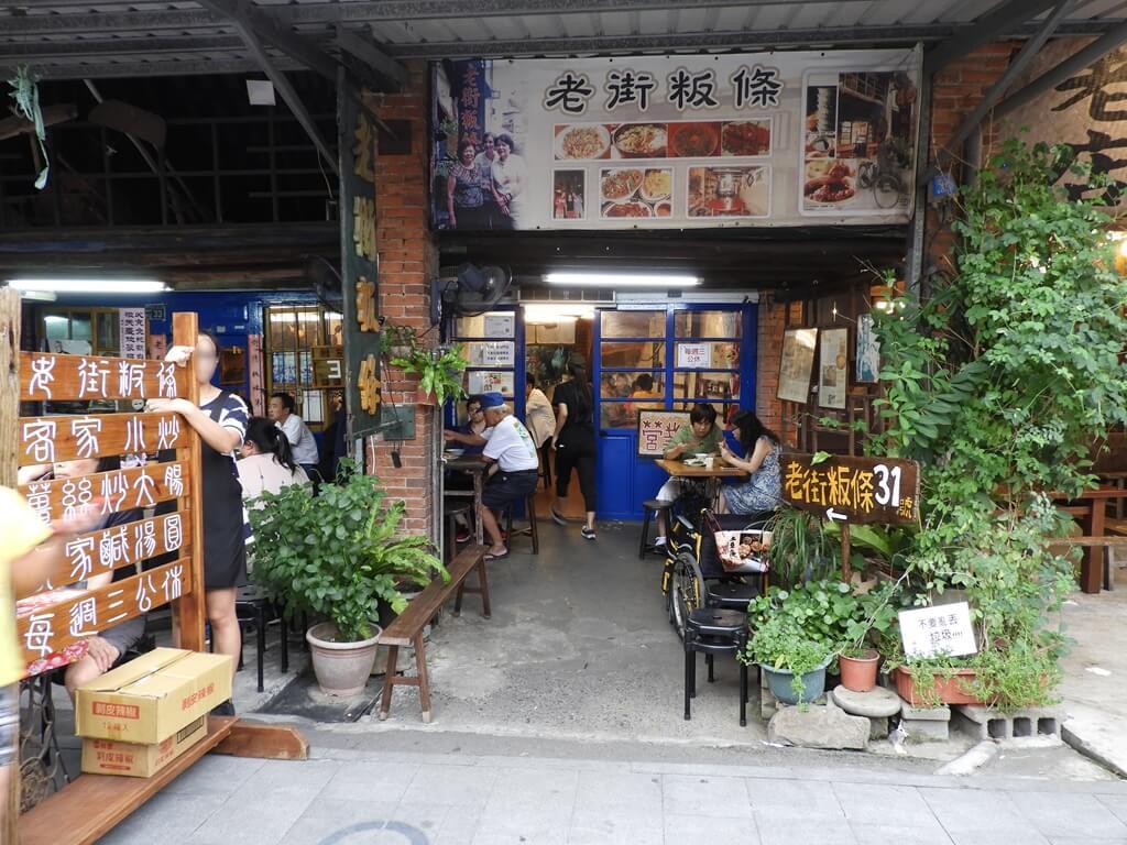 北埔老街的圖片:老街粄條31號