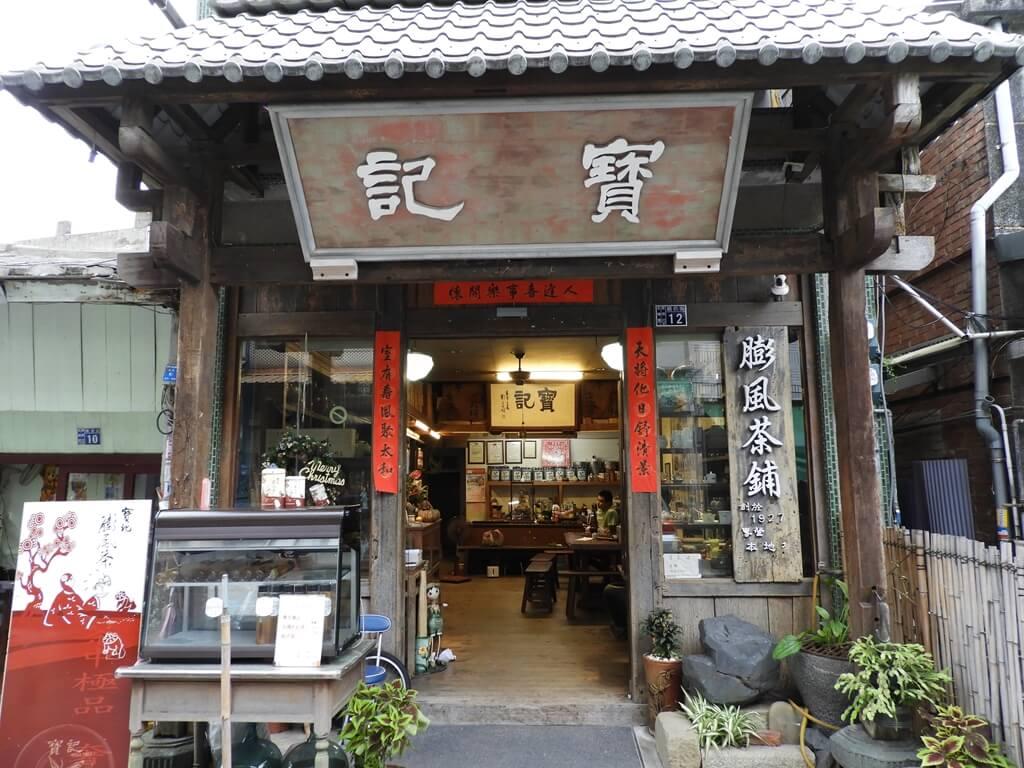 北埔老街的圖片:寶記膨風茶舖
