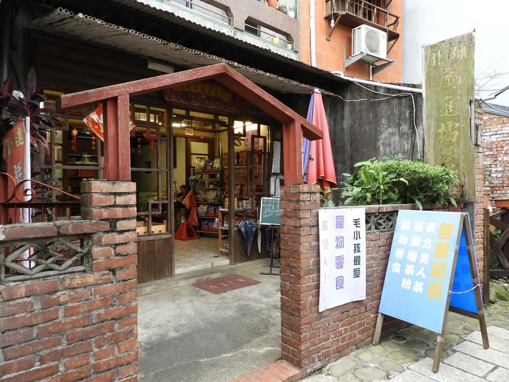 北埔老街的圖片:毛小孩寵物零食店
