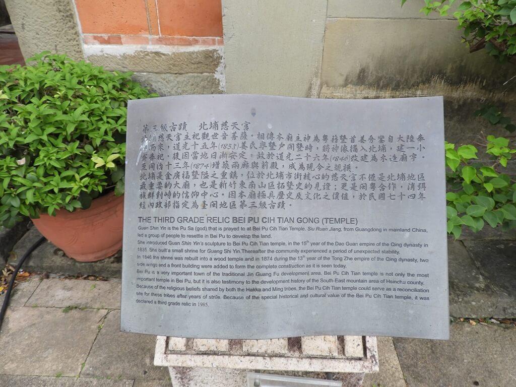 北埔老街的圖片:北埔慈天宮的簡介看板