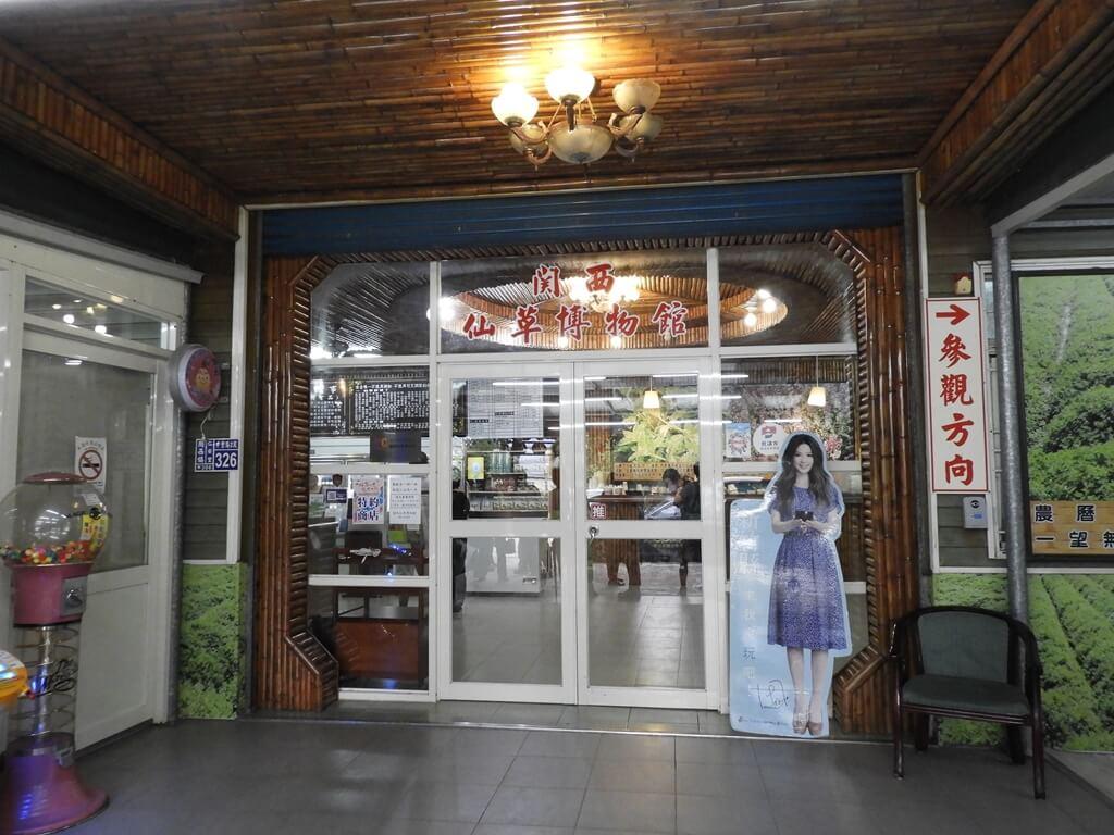 關西仙草博物館的圖片:室內區大門