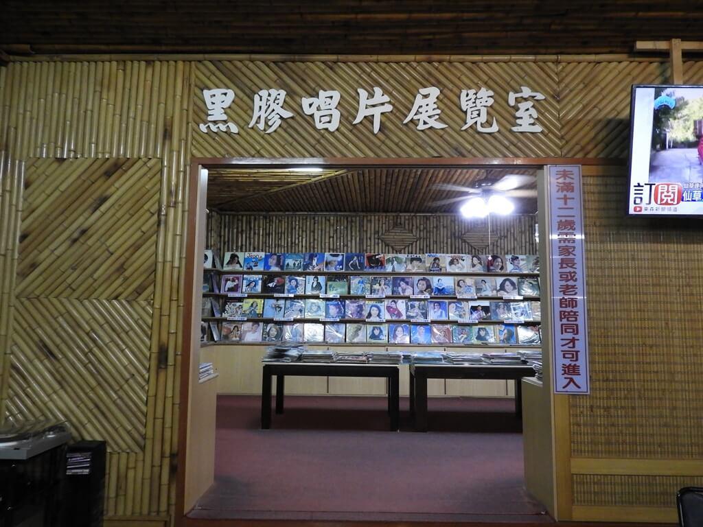 關西仙草博物館的圖片:黑膠唱片展覽室