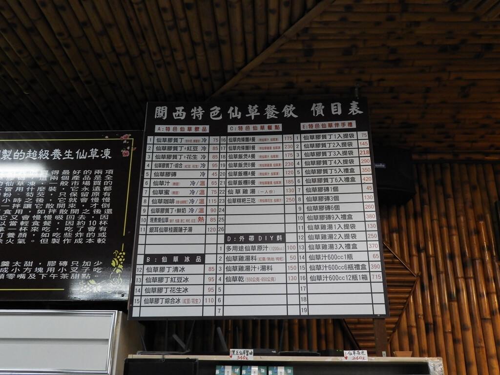 關西仙草博物館的圖片:關西特色仙草餐飲價目表