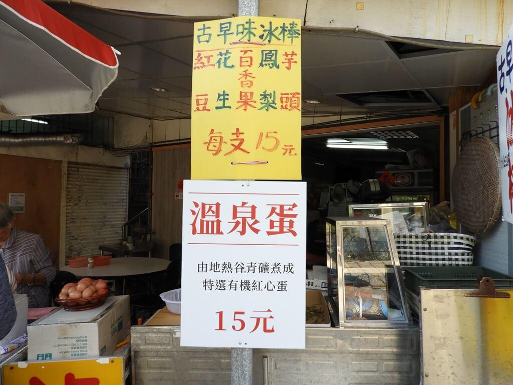 地熱谷的圖片:商家的古早味冰棒、溫泉蛋招牌