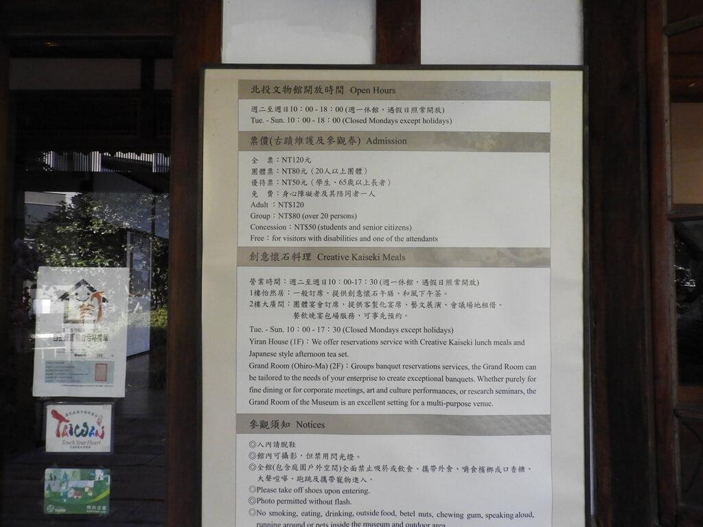 北投文物館的圖片:開放時間、票價及懷石料理介紹看板