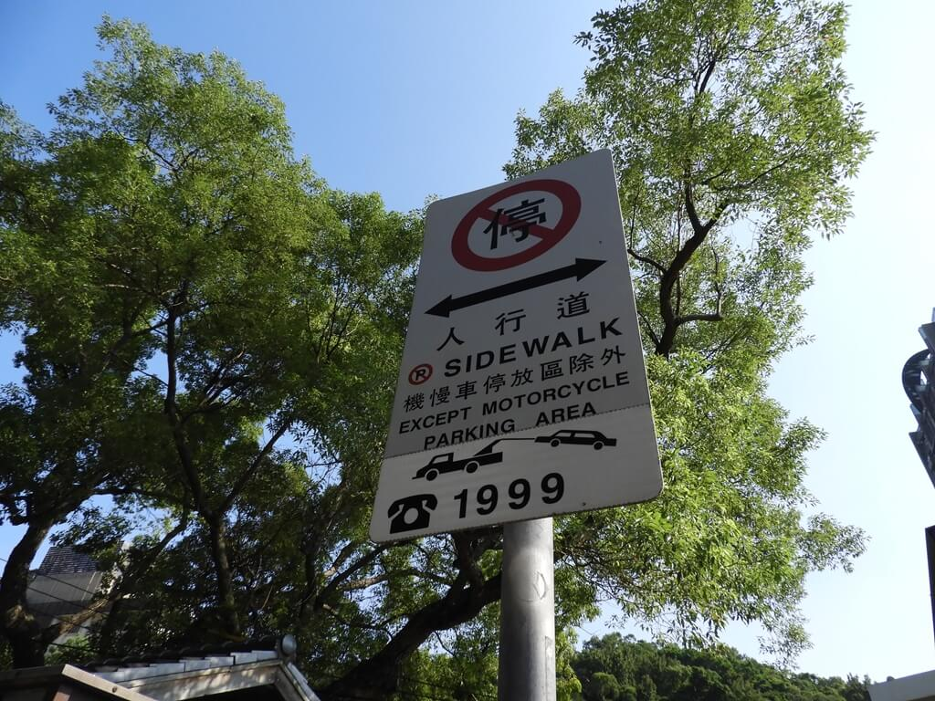 北投千禧湯露天溫泉(北投公園露天溫泉)的圖片:人行道禁止停車標示