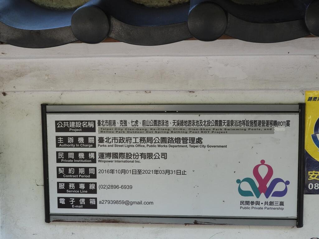 北投千禧湯露天溫泉(北投公園露天溫泉)的圖片:公共建設資訊看板