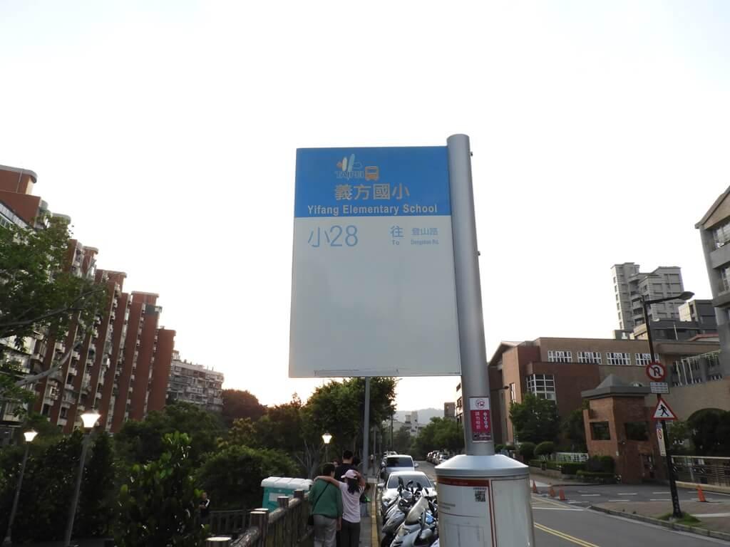 北投泉源公園溫泉泡腳池園區的圖片:泡腳池旁的公車站牌