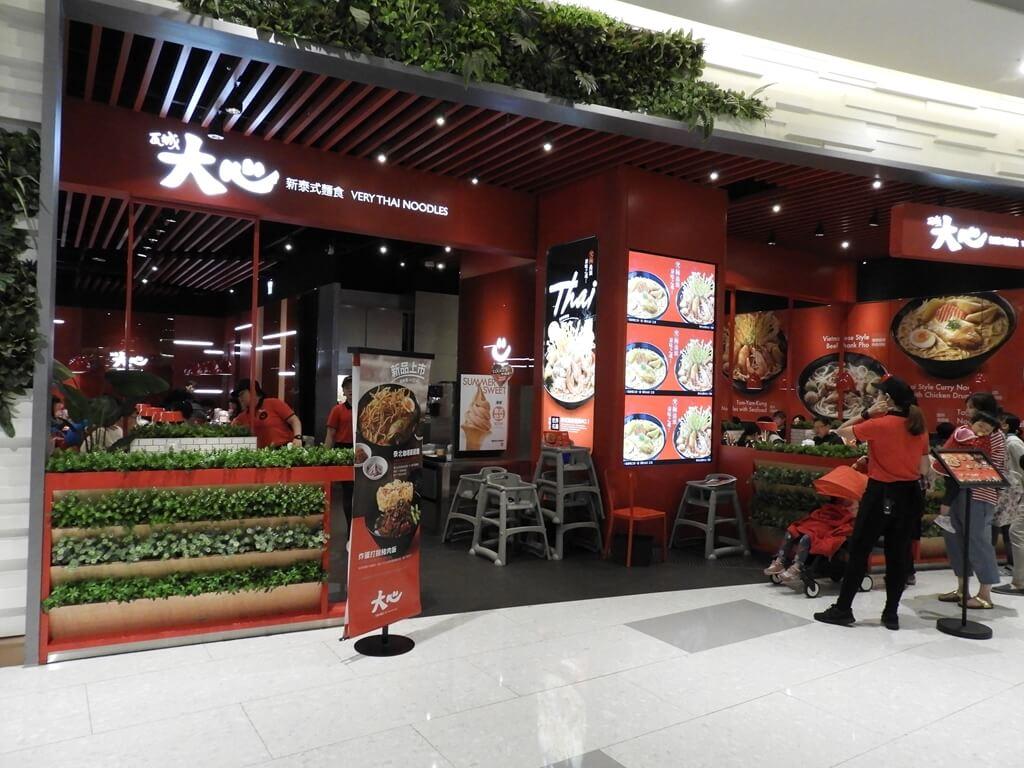 大江購物中心 MetroWalk的圖片:大心新泰式麵食