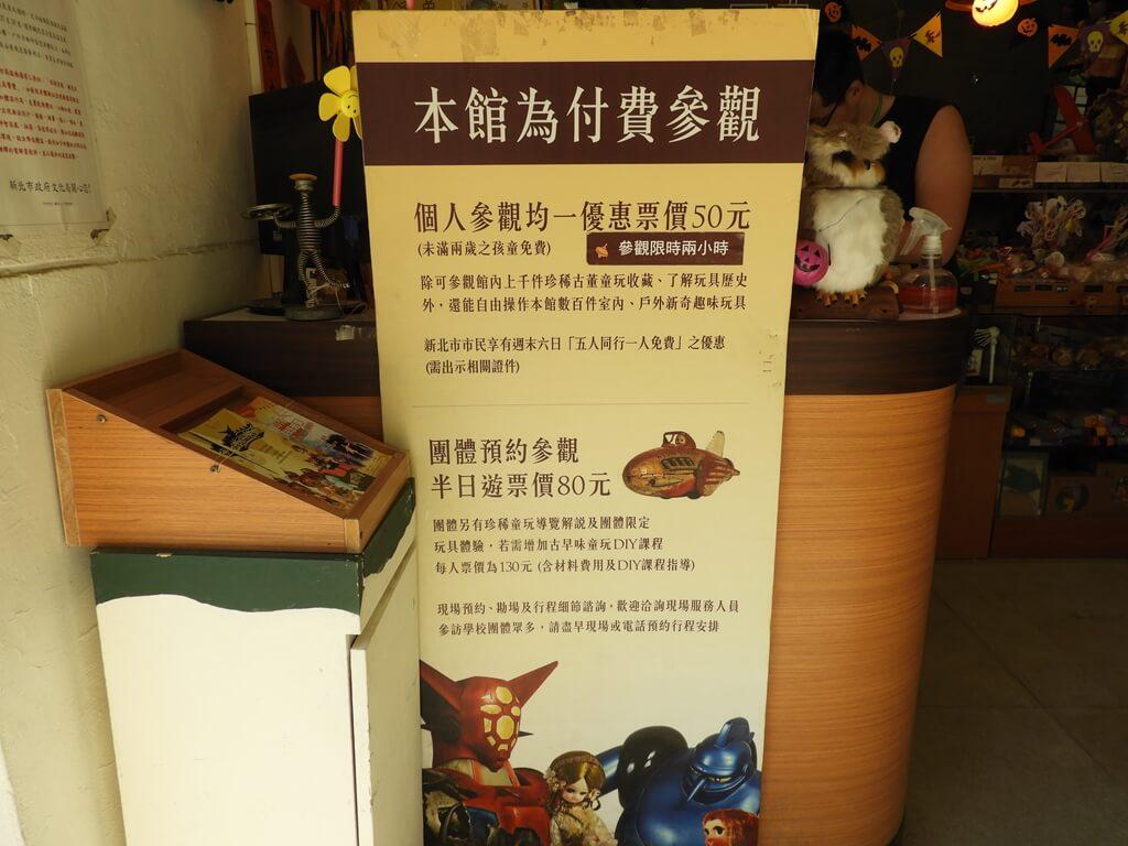 臺灣玩具博物館的圖片:參觀及購票說明