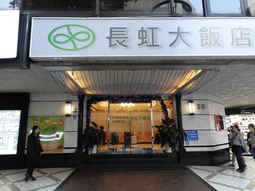 西門町的圖片:長虹大飯店