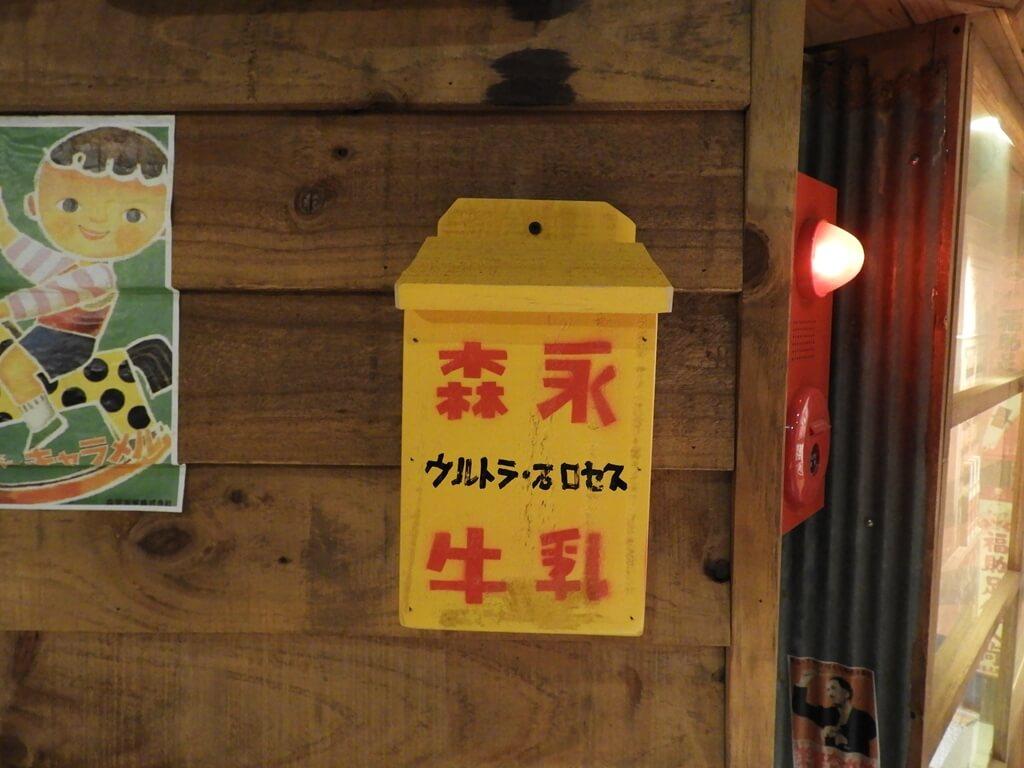 日藥本舖博物館西門館的圖片:森永牛乳