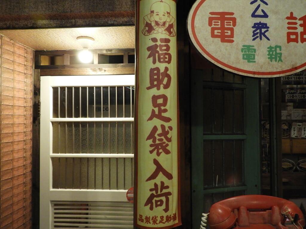 日藥本舖博物館西門館的圖片:福助足袋入荷