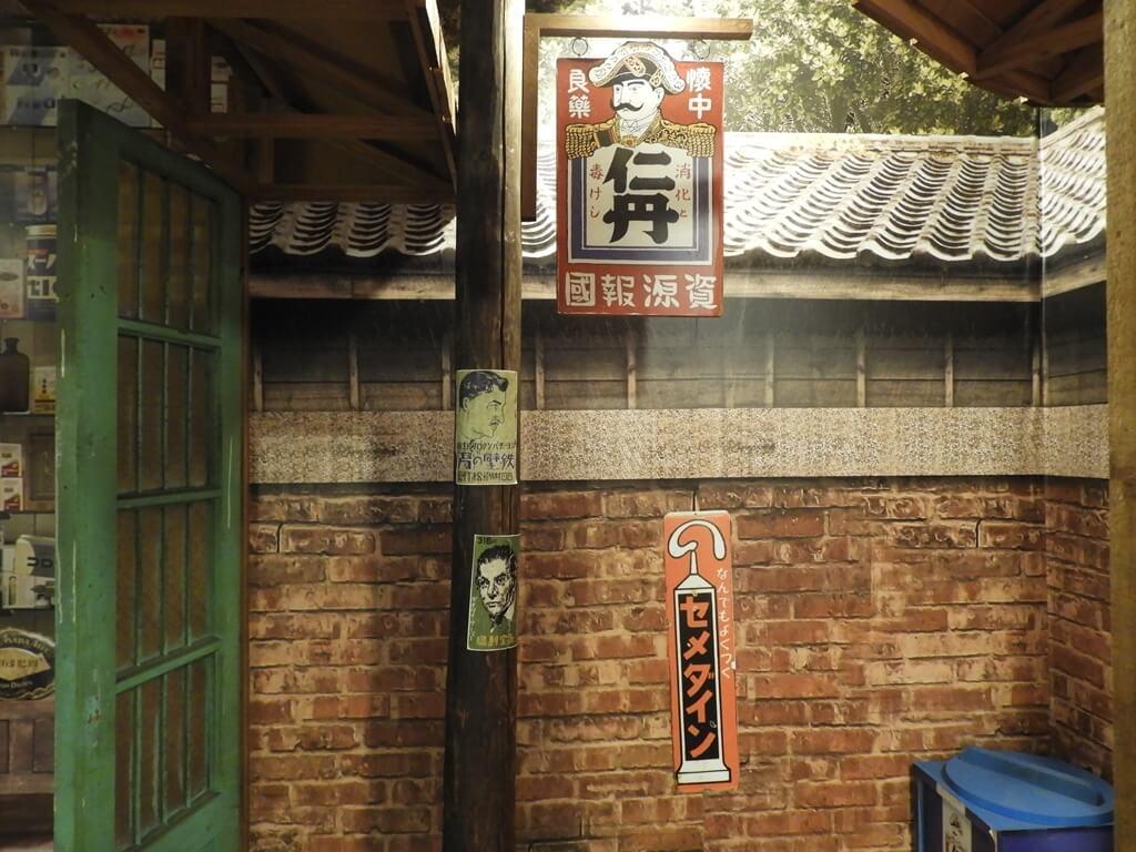 日藥本舖博物館西門館的圖片:懷中良藥招牌