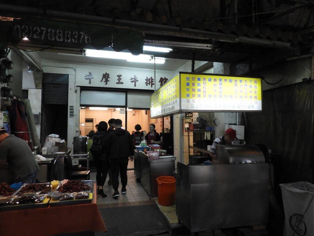 饒河街觀光夜市的圖片:牛摩王牛排館