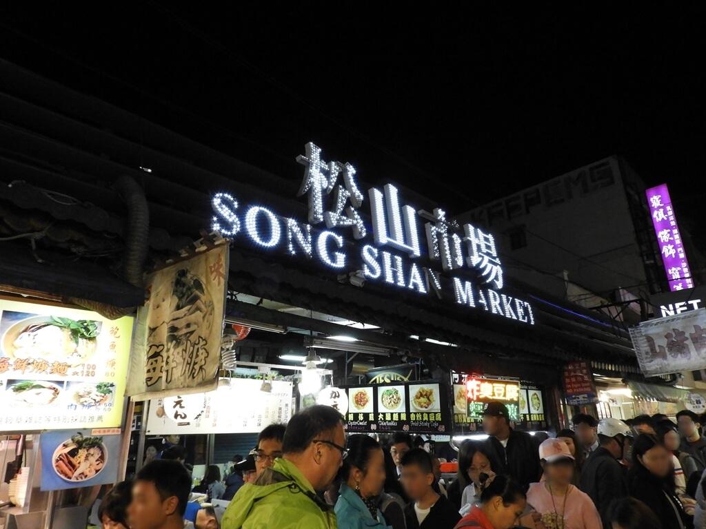 饒河街觀光夜市的圖片:松山市場