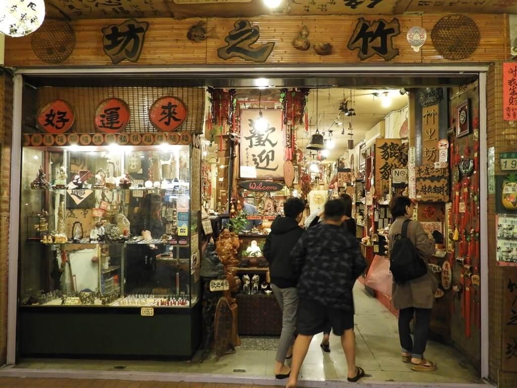 饒河街觀光夜市的圖片:竹之坊