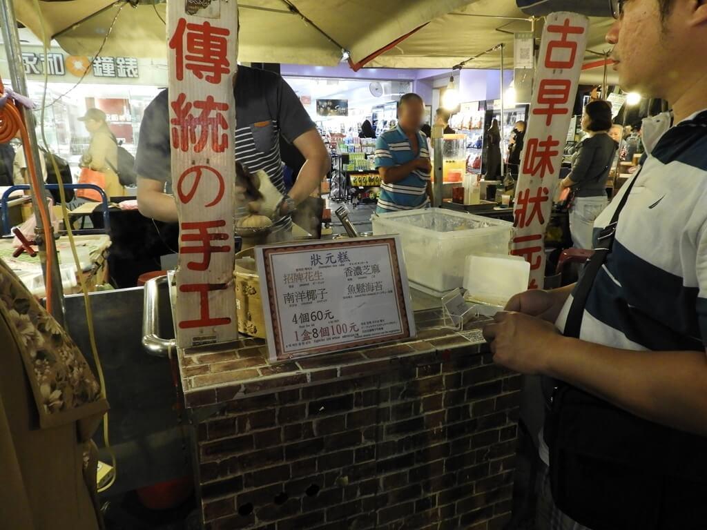 饒河街觀光夜市的圖片:傳統手工古早味狀元糕