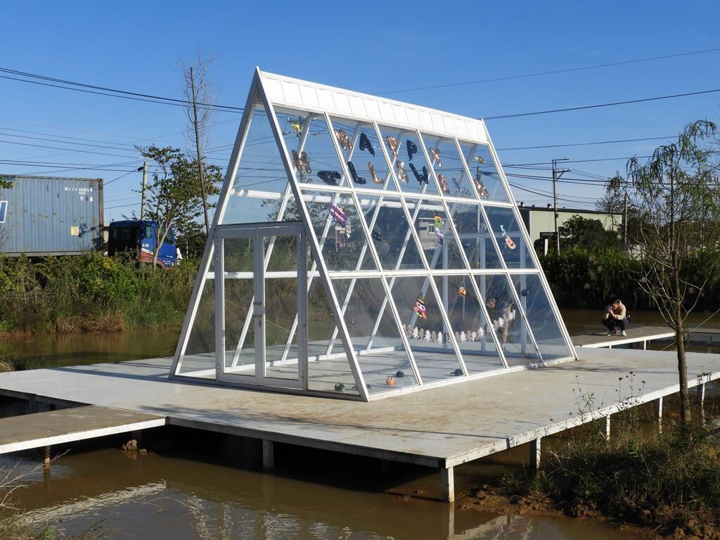 青林農場的圖片:三角形玻璃屋拍攝場景