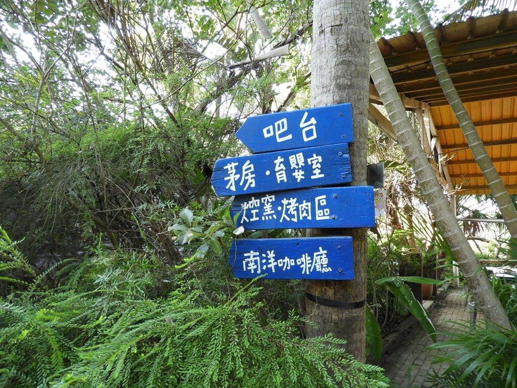 青林農場的圖片:吧台、茅房、育嬰室、控窯烤肉區、南洋咖啡廳指標