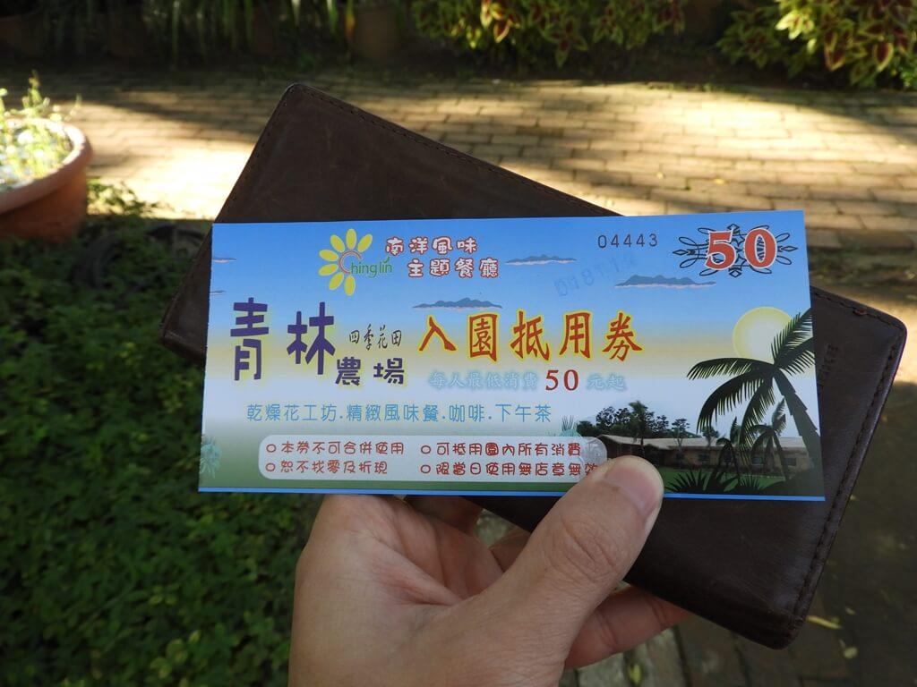 青林農場的圖片:青林農場入場抵用券