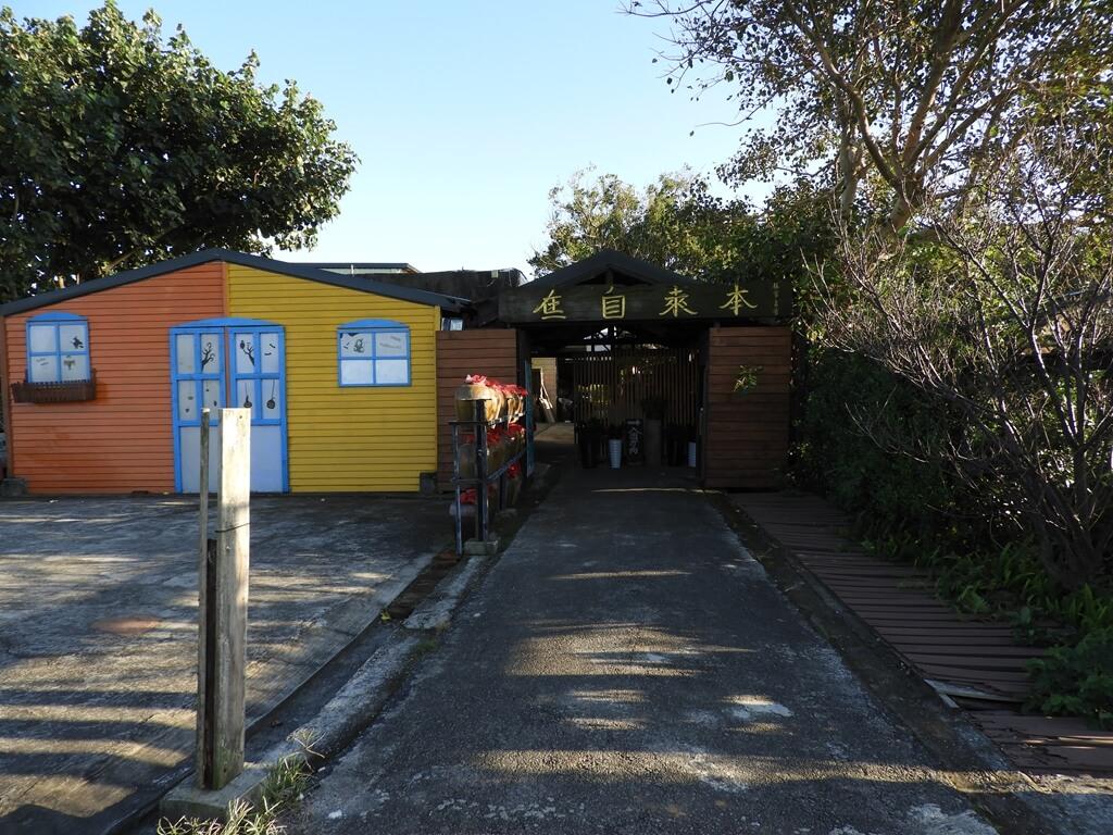 林家古厝休閒農場的圖片:休閒農場入口上面寫著本來自在