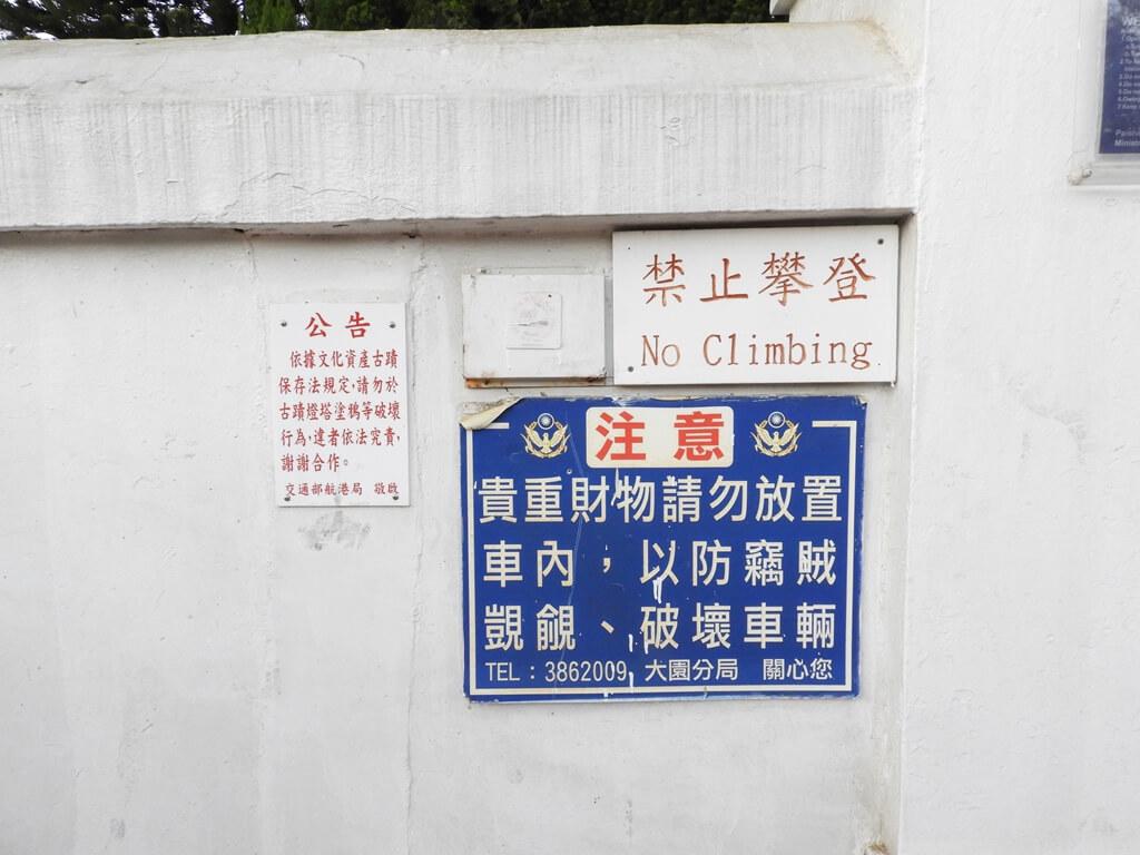 白沙岬燈塔的圖片:禁止攀登及公告注意事項
