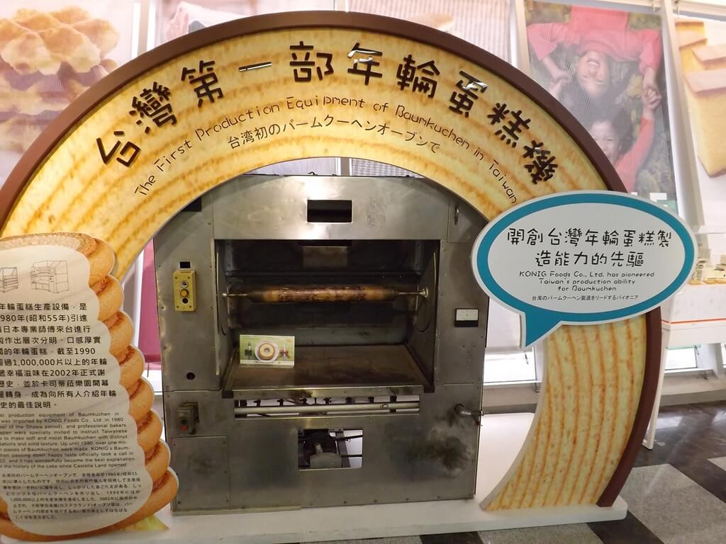 卡司‧蒂菈樂園(金格觀光工廠)的圖片:台灣第一部年輪蛋糕機