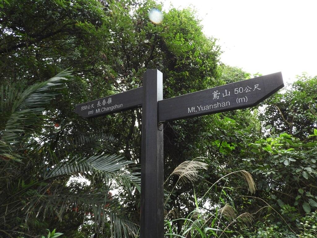 鳶山風景區的圖片:步道旁的指標