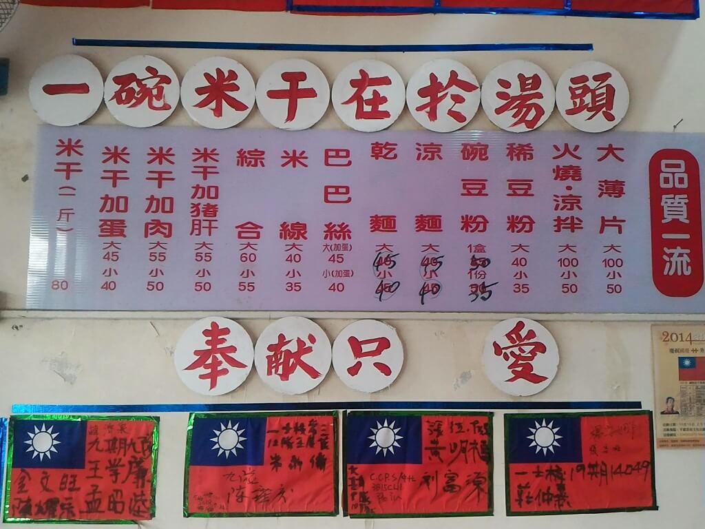 平鎮雲南文化公園的圖片:國旗屋米干店菜單