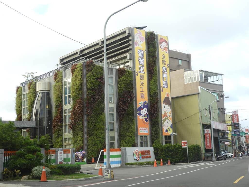 葡萄王健康活力能量館(葡萄王觀光工廠)的圖片:活力能量館建築外觀